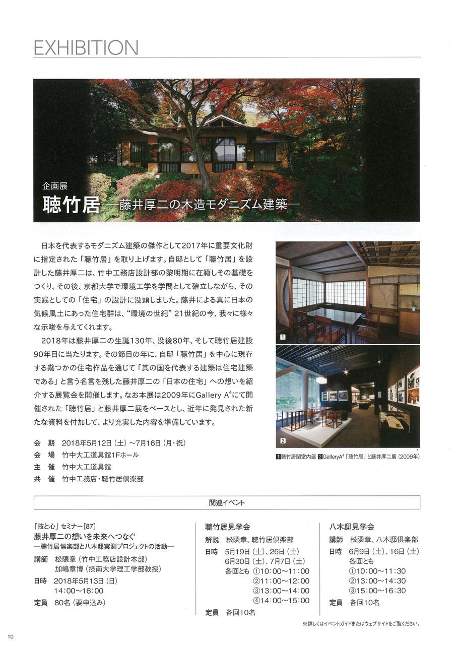 2018年5月13日(日)加嶋教授が竹中大工道具館「企画展 聴竹居 -藤井厚二のモダニズム建築-」でセミナーを行います